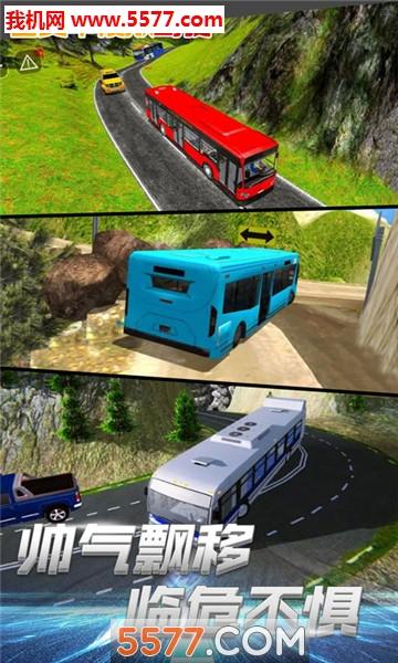 公交车模拟驾驶手机版截图2