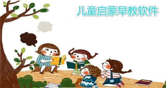 儿童启蒙早教软件