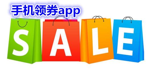 手机领券app