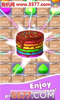 蛋糕粉碎朋友安卓版(Cake Crush Friends)截图0