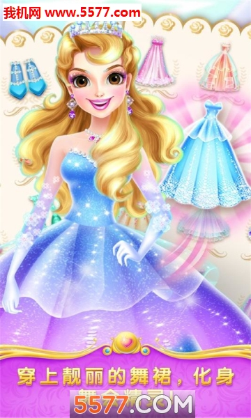 魔法公主舞会奇遇游戏截图2