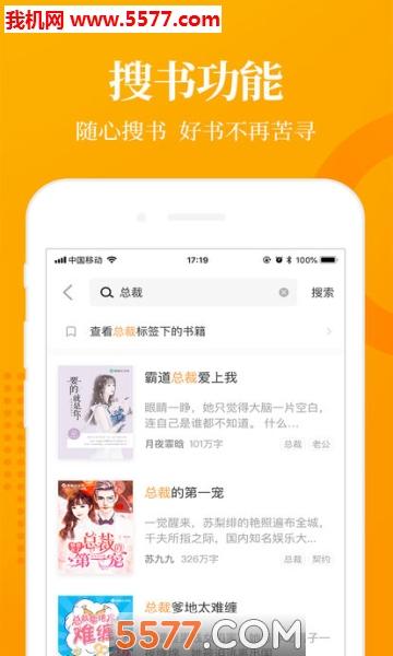 七猫精品小说苹果手机版截图0