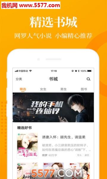 七猫精品小说苹果手机版截图2