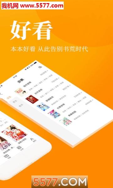 七猫精品小说苹果手机版截图3