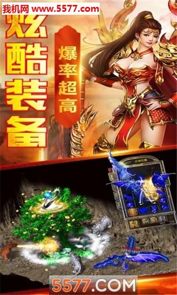 龙城战歌之贪玩蓝月官网版截图3