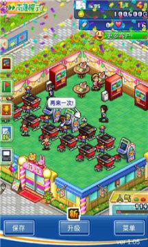 开罗游戏口袋游戏厅物语DX中文版