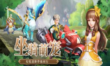 风暴幻想2梦幻国度官网版