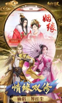 青云传之封神演义3d官网版