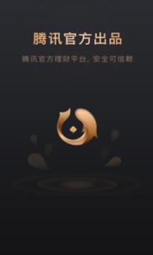 腾讯理财通官网版