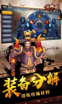 武神三国官网版