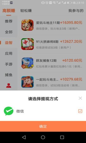 乐乐赚赚钱官网版截图2