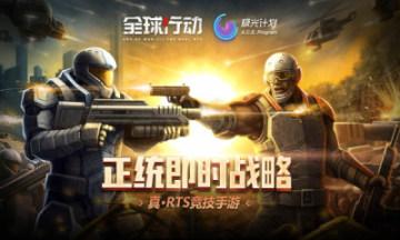 腾讯极光计划全球行动游戏