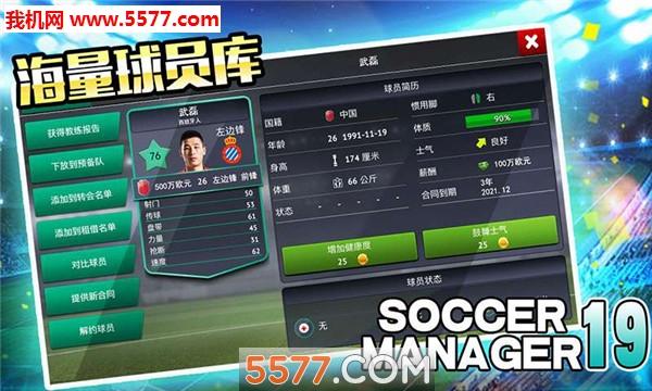 梦幻足球世界官网版截图1