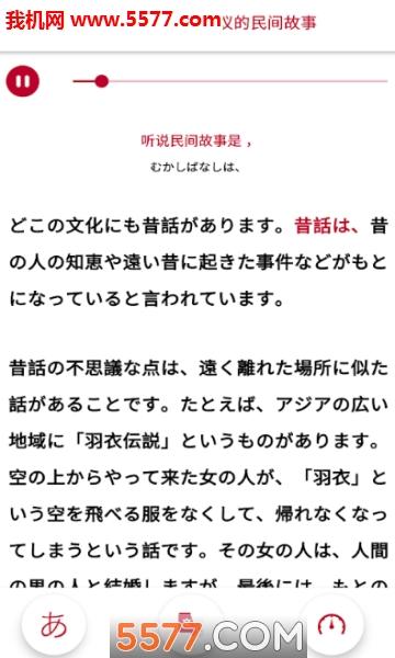 PORO日语学习软件截图0