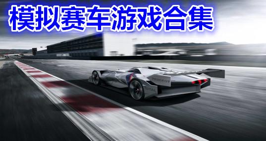 模拟赛车游戏合集