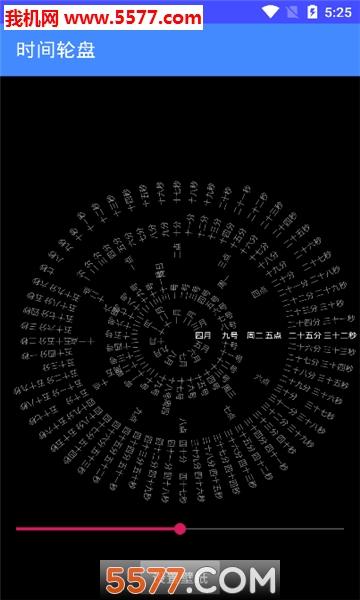 网红文字时钟work clock安卓版截图2