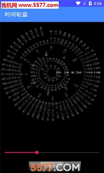 网红文字时钟work clock安卓版截图0