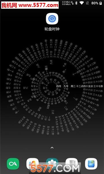网红文字时钟work clock安卓版截图1