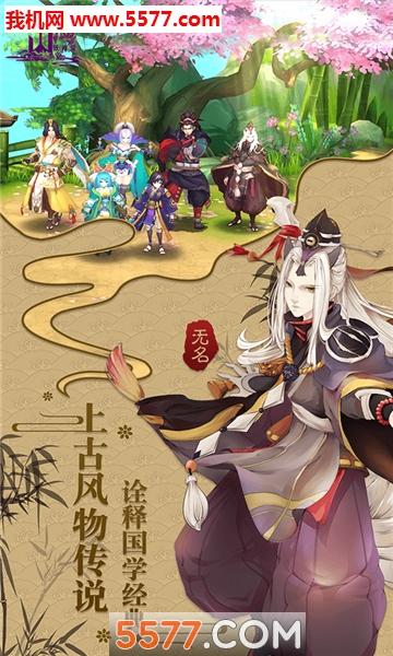 山海妖神录官网版截图0