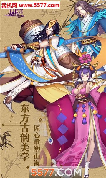 山海妖神录官网版截图2