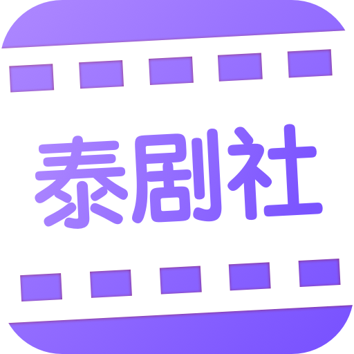 泰剧社最新版v1.0手机版