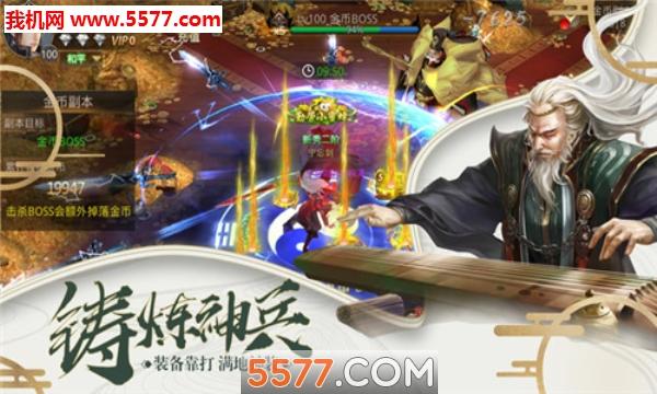 剑侠红尘传最新版截图1