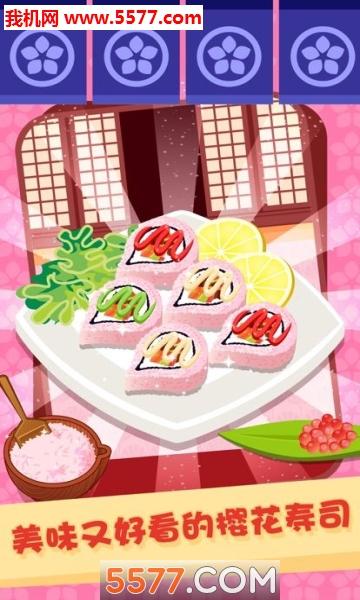 模拟经营寿司店苹果版截图2