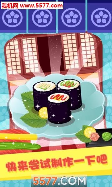 模拟经营寿司店苹果版截图3