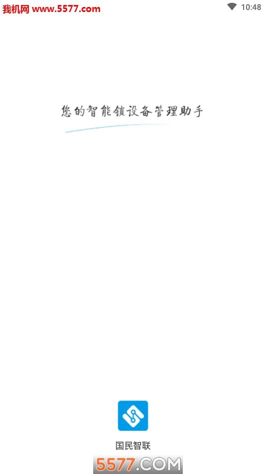 国民智联安卓版截图0