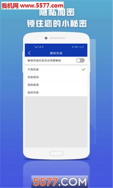 手机应用密码锁安卓版截图0