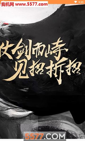 墨香江湖无限元宝变态版截图1