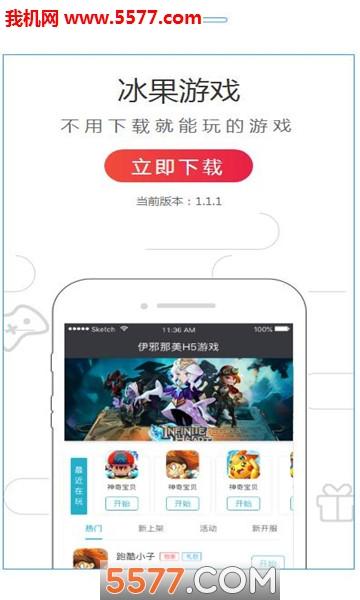 冰果游戏app(bt游戏盒子)截图0