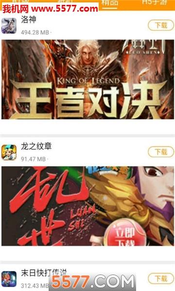 冰果游戏app(bt游戏盒子)截图1