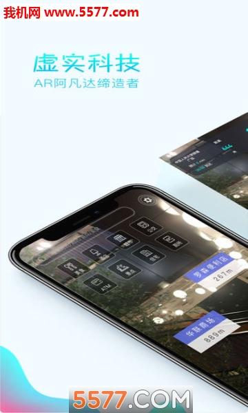 Folome AR苹果版(AR导游)截图0