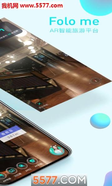 Folome AR苹果版(AR导游)截图1