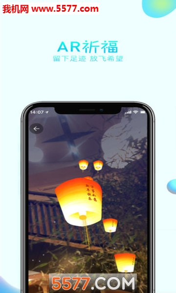 Folome AR苹果版(AR导游)截图2