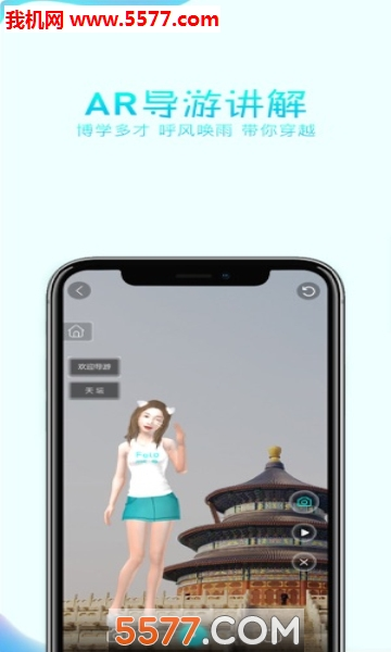 Folome AR苹果版(AR导游)截图3