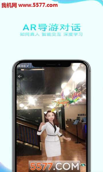 Folome AR苹果版(AR导游)截图4