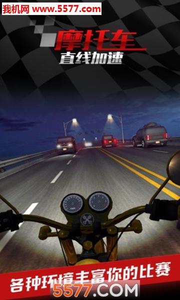 试驾摩托英雄安卓版截图0