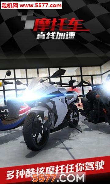 试驾摩托英雄安卓版截图1