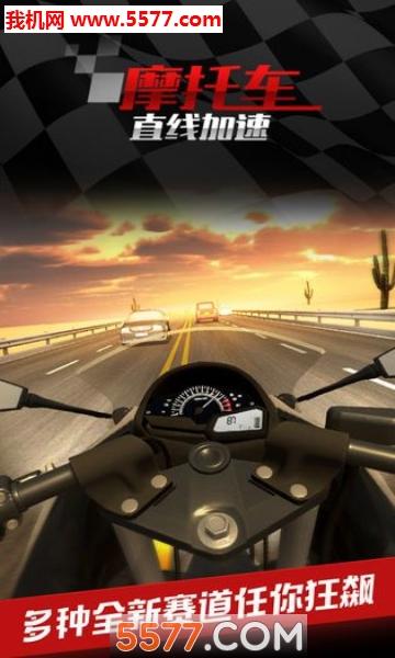 试驾摩托英雄安卓版截图2