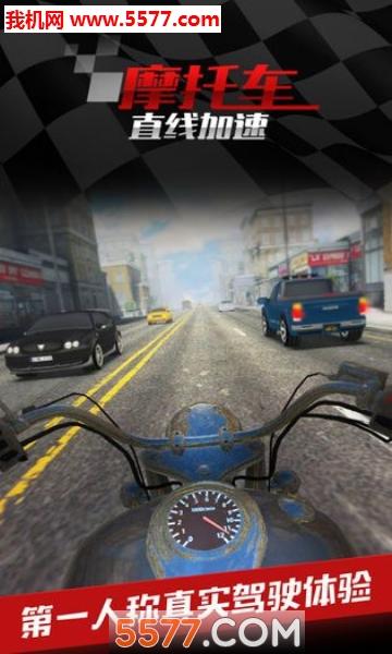 试驾摩托英雄安卓版截图3