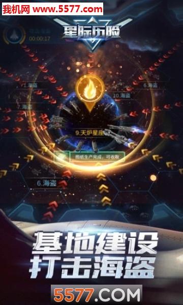 星际历险流浪地球游戏截图2
