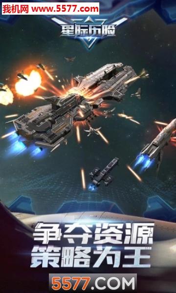 星际历险流浪地球游戏截图3