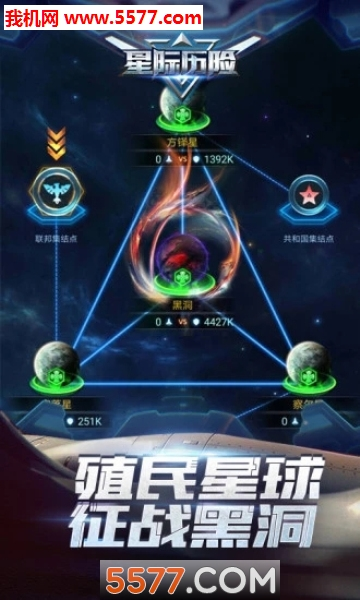 星际历险流浪地球游戏截图4