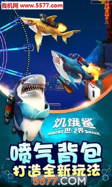饥饿鲨世界3.3.1更新版截图0