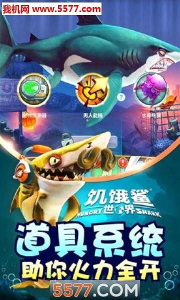 饥饿鲨世界3.3.1更新版截图2