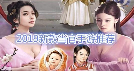 2019��官游��_2019新版��官手游下�d
