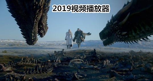 2019播放器