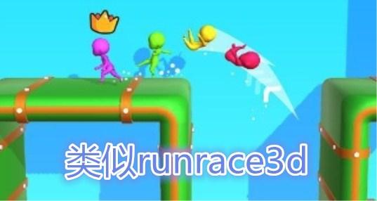 类似runrace3d